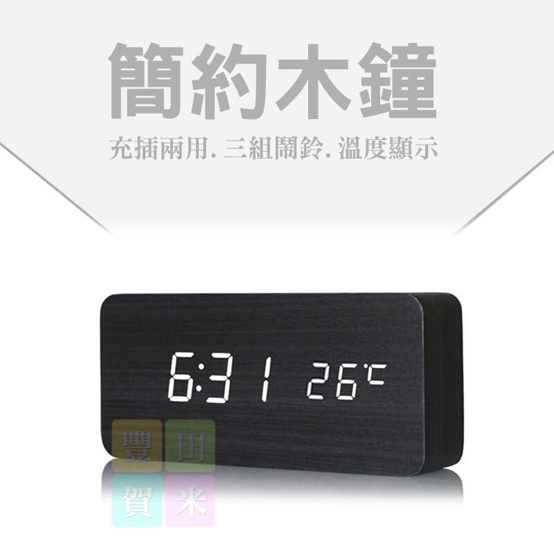 2020 簡約時尚 led電子鐘 木質紋時鐘 聲控鬧鐘 溫度 日期 萬年曆