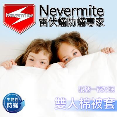 【Nevermite雷伏蟎】天然精油配方 防蹣雙人棉被套 (6.5折)
