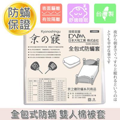 【京之寢】全包式防蟎 雙人棉被套 (7.5折)