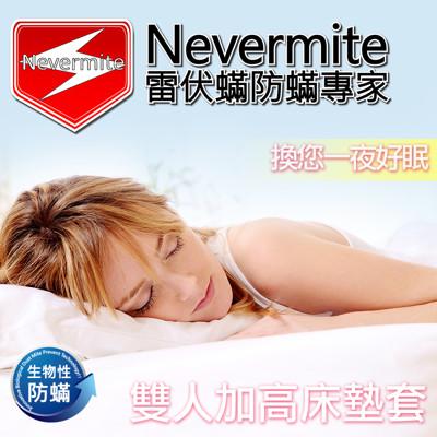 【Nevermite雷伏蟎】天然精油配方 防蟎雙人加高床墊套 (6.6折)