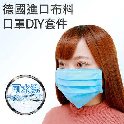德國進口超細纖維不織布口罩DIY套件組(1組3入) (10折)