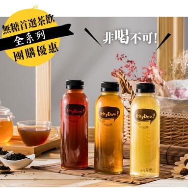 【HeyDou】新鮮無糖茶〃香醇好滋味→台灣高山茶、斯里蘭卡茶葉〃美食百搭首選 (5.8折)