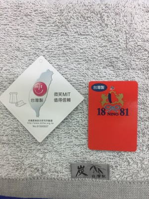 1881 竹炭毛巾3入/組 (6.1折)
