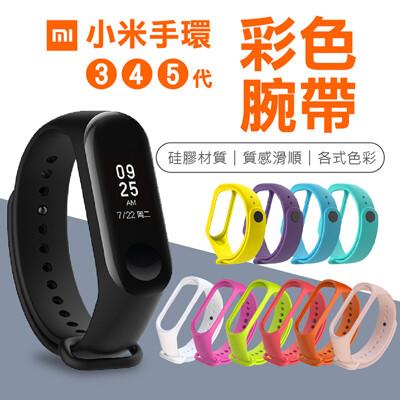 【11色任選!小米手環4/3 替換錶帶】小米手環3錶帶 腕帶 手環 錶帶扣環彩色腕帶保護套矽膠套 (1折)