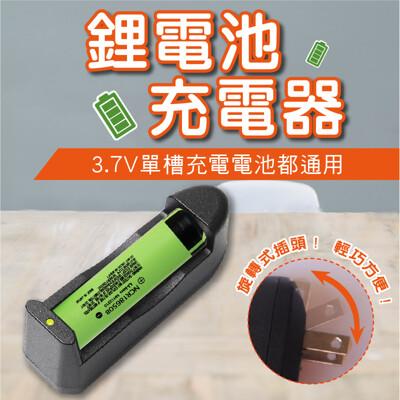【3.7V通用款!鋰電池充電器】電池充電座 充電電池 充電器 USB充電器 單槽 鋰電池 18650 (0.9折)