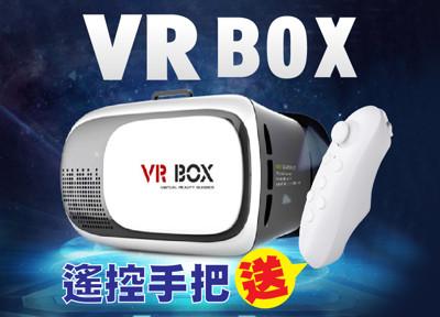 【特惠促銷!贈海量資源+謎片】VR Box Case 3D眼鏡+藍牙搖桿手把 遊戲機 兒童 玩具 (5.7折)