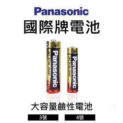 【Panasonic國際牌電池】4號 3號電池 碳鋅電池 鹼性電池 錳乾電池 紅鹼電池 AAA乾電池 (4.6折)