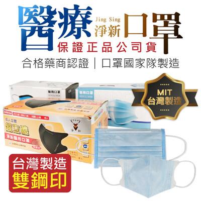 【成人醫療口罩50入!多種款式可選】台灣淨新口罩國家隊 兒童3D立體 防疫口罩 醫療口罩 醫用口罩 (4折)