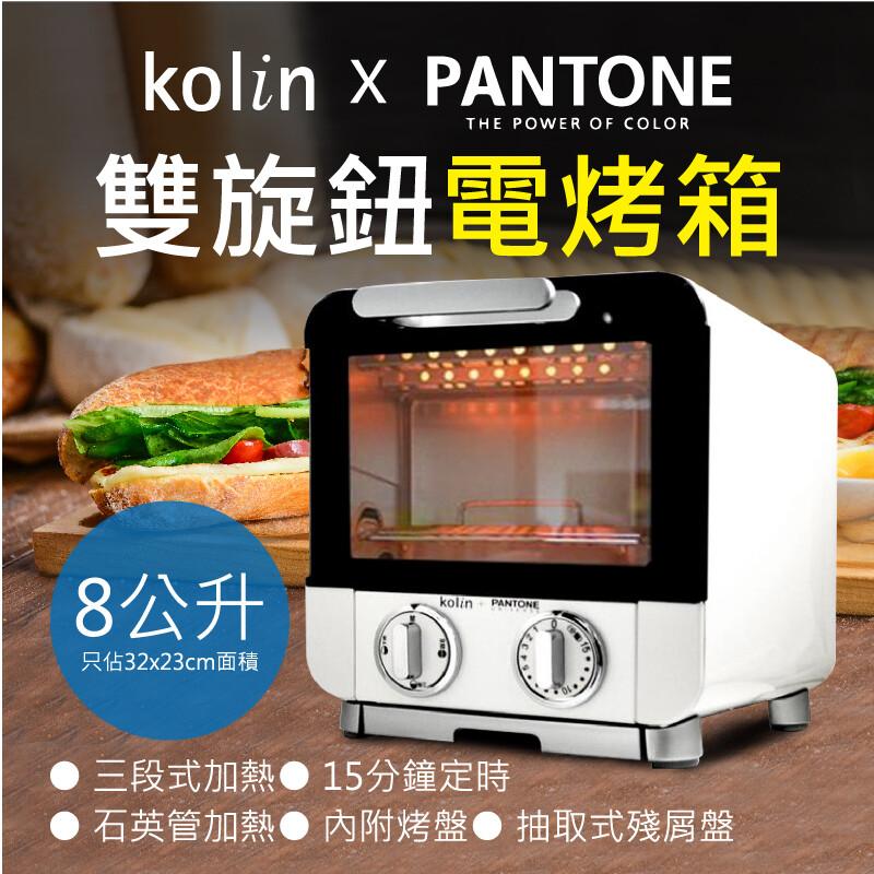 kolin x pantone聯名家電8l雙旋鈕電烤箱 歌林家用烤箱 烤吐司 烤麵包機 上下火烤