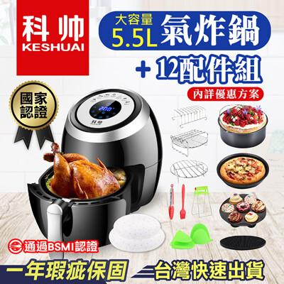 【附發票!贈12組烘培配件】家庭號氣炸鍋AF606 科帥 5.5L 液晶螢幕顯示 全雞輕鬆烤 (6.8折)