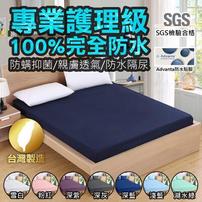 【SGS檢驗合格MIT專業級枕頭套】保潔墊3M專利枕頭套 防滿 透氣 排汗 吸濕 美式信封枕頭套 (4.2折)