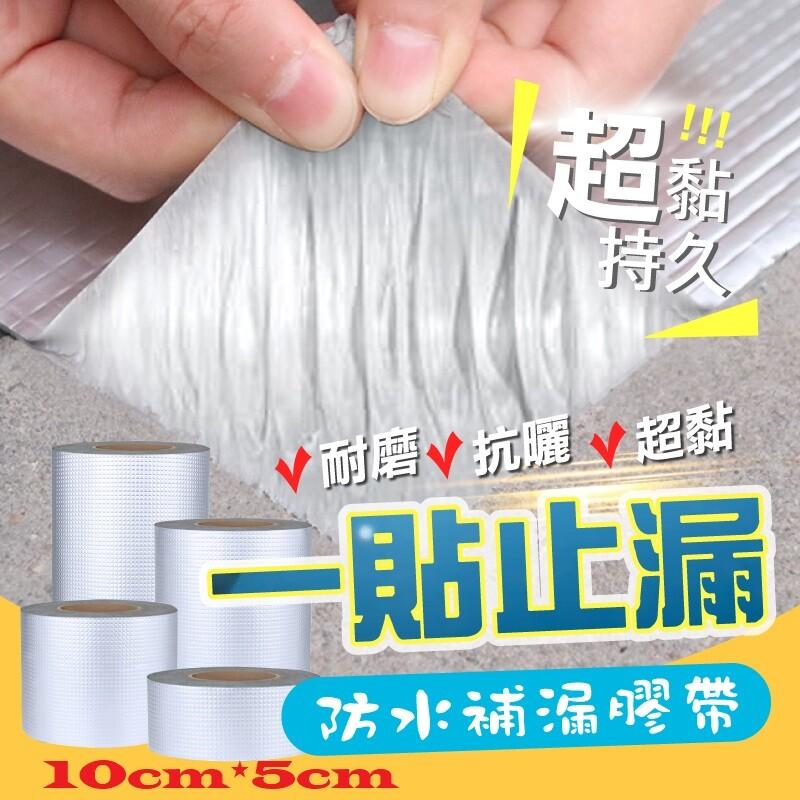 超黏補漏防水膠帶10cm*5m防水鋁箔方格防漏膠帶丁基膠帶 屋頂牆壁裂縫滲水管漏水抓漏止漏防水膠