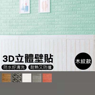 【SGS檢驗合格-3D立體壁貼-木紋款】隔音/自黏/壁紙/仿壁磚/牆貼/隔音泡綿/牆紙仿磚紋3D壁貼 (5折)
