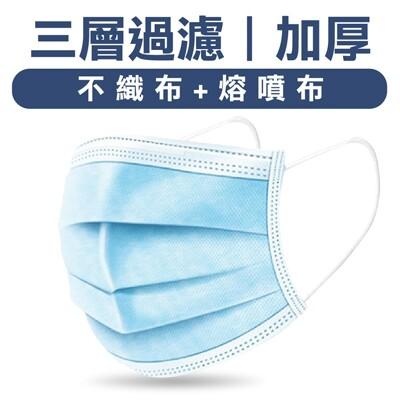 【現貨不用等!三層加厚口罩熔噴布】CE歐盟認證防塵口罩 一次性防護口罩 防飛沫 一般口罩 拋棄式口罩 (1.7折)