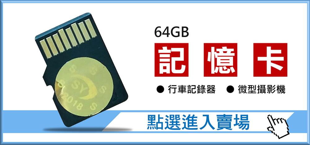 記憶卡加購區多種設備可使用64g記憶卡 tf記憶卡 高速記憶卡