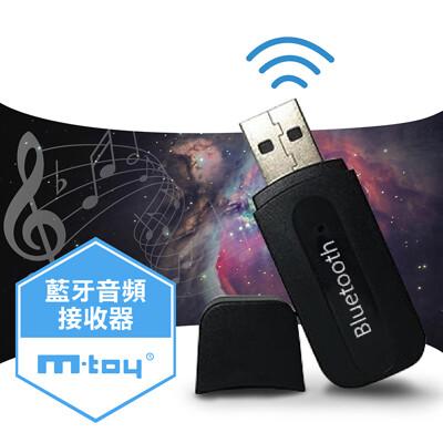 台灣公司貨 支援車用USB AUX無線藍牙接收器 藍牙音樂接收器藍芽接收器汽車音響 藍牙接收器 擴大 (5.2折)