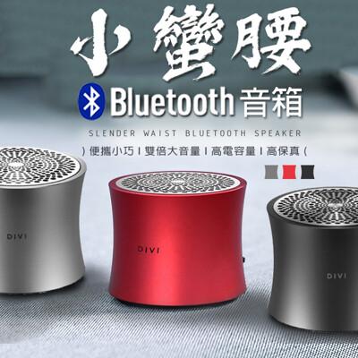【NCC合格認證!超迷你藍牙音箱】小蠻腰藍牙喇叭 可遠端拍照 藍芽 藍牙 音響 藍芽音響 藍芽音箱 (7.6折)