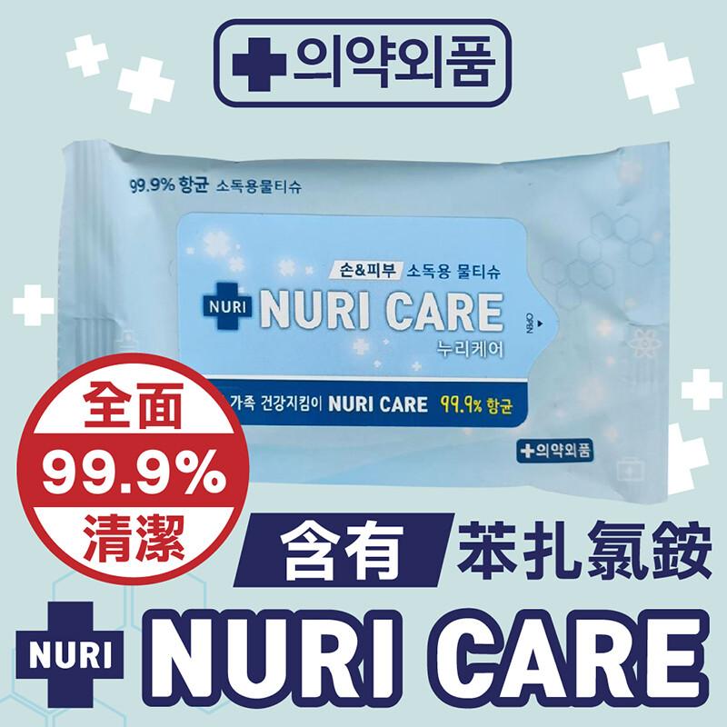 降價出清苯扎氯銨濕紙巾nuri care(10抽)淨化濕紙巾韓國製造 濕紙巾 隨身包 清潔