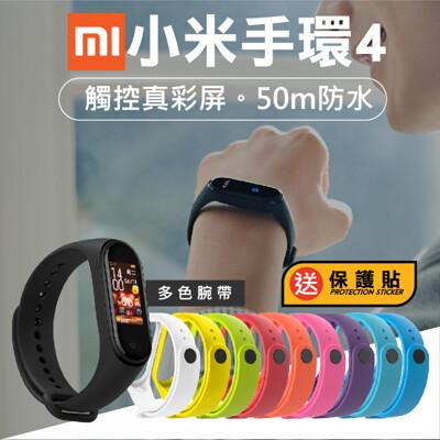 【NCC合格檢驗x小米手環4(NFC版)】AI心律運動手環 彩色螢幕 小米手環四 Mi智慧手錶 手錶 (7.6折)