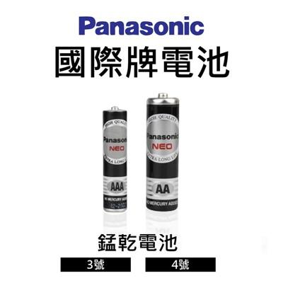【Panasonic國際牌電池】4號 3號電池 碳鋅電池 鹼性電池 錳乾電池 紅鹼電池 AAA乾電池 (3.3折)