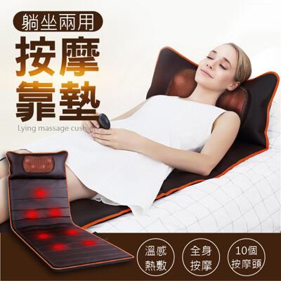 【8D極手感按摩墊(全身+頭部按摩款) 可坐/可躺按摩靠墊】深層按摩 全身按摩 按摩椅 按摩器 按摩 (5.8折)