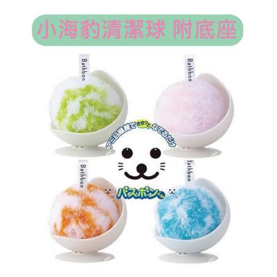 日本小海豹清潔球 隨機出貨不挑色 超商取貨 (0.3折)