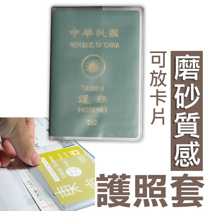 磨砂護照套 護照套 pvc護照 護照夾 護照包 出國必備