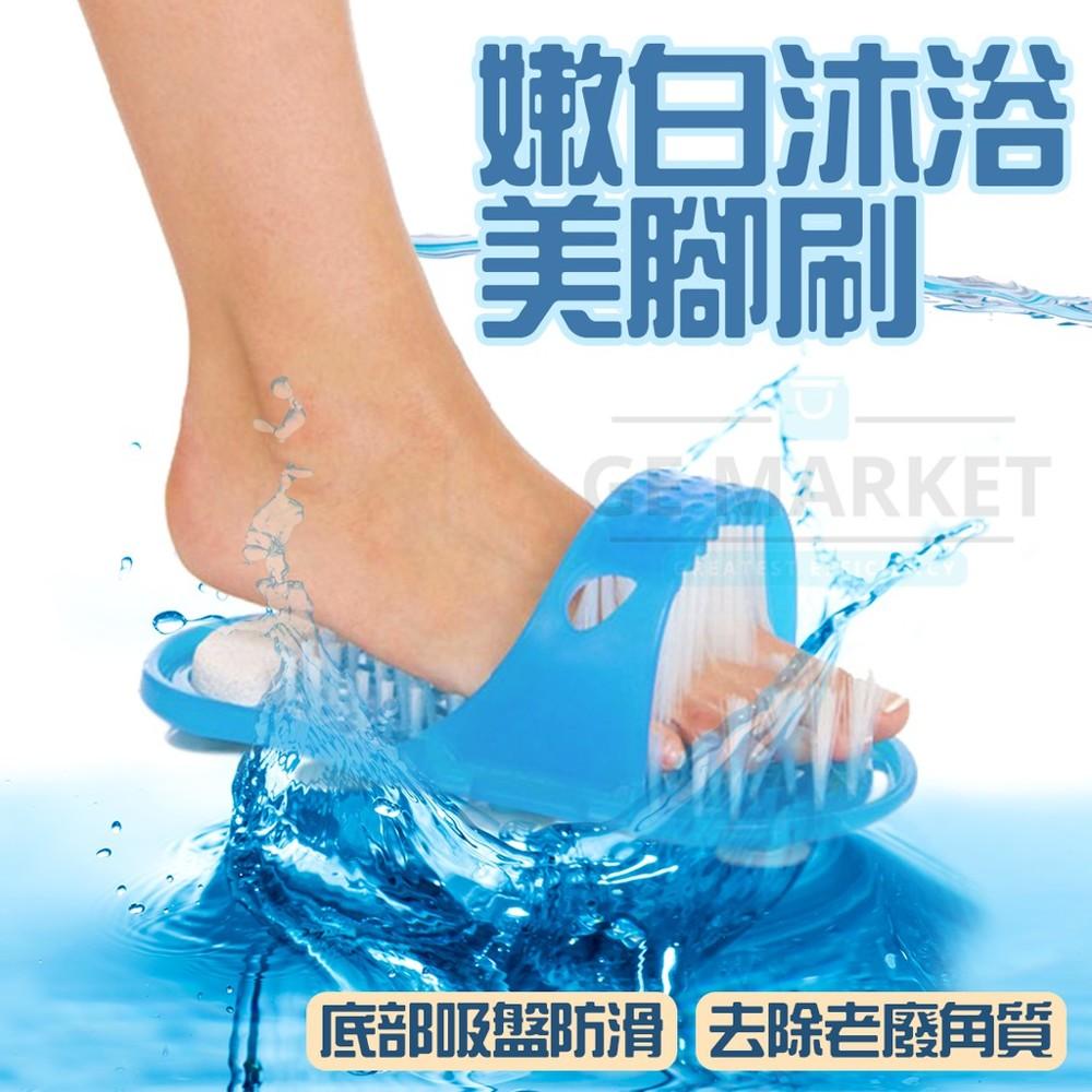 嫩白沐浴美腳刷 洗腳神器 浴室按摩鞋 去死皮 easyfeet 磨腳皮 去角質 美足