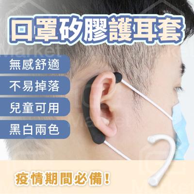 【耳朵救星👂2入組】口罩矽膠套 口罩護耳套 耳掛口罩繩護套 口罩護耳矽膠套 護耳神器 耳掛護套