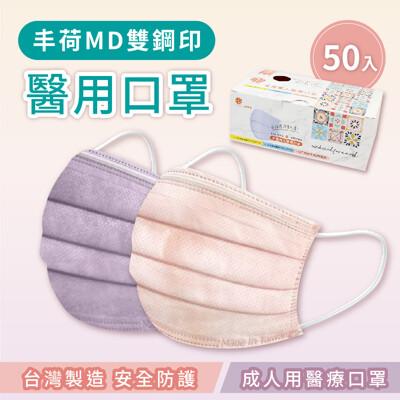 【台灣製🇹🇼雙鋼印】成人口罩 醫療口罩 丰荷口罩 平面口罩 50片裝 (3.2折)