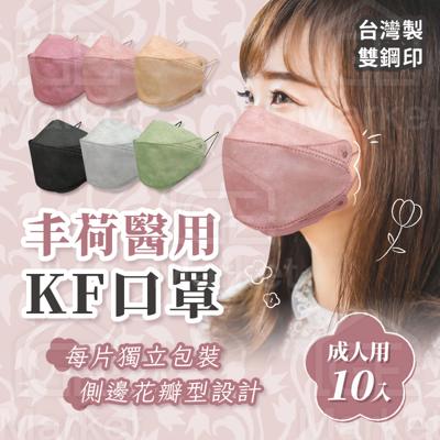 【台灣製🇹🇼獨立包裝】4D立體口罩 KF94 醫療口罩 成人口罩 丰荷口罩 (3.5折)