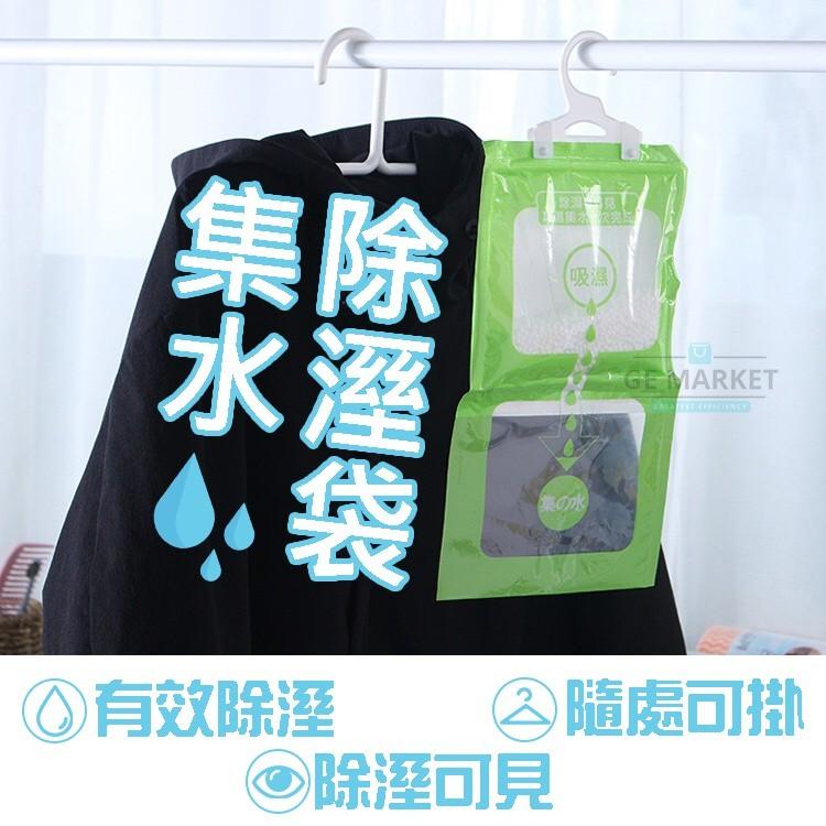 衣櫃除溼劑 除溼袋 除溼顆粒 櫥櫃除溼劑 除溼劑 防潮劑