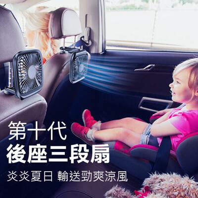 🔥車內循環🔥車用風扇 摺疊風扇 後座風扇 USB風扇 折疊風扇 靜音風扇 車內風扇 倍思風扇
