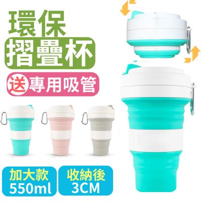 【550ml加大款】矽膠摺疊杯 環保杯 飲料杯 摺疊水杯 矽膠水杯 折疊杯 伸縮折疊杯 折疊矽膠杯 (4折)