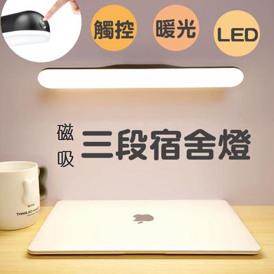 👀護眼暖光👀 LED磁吸宿舍燈 磁吸燈 長條燈 床頭燈 磁吸檯燈  隨身燈管 衣櫥燈 USB小夜