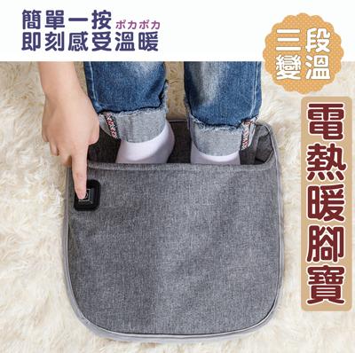 暖腳寶 暖腳器 暖腳墊 電熱鞋 電熱墊 電熱暖腳寶 恒溫暖腳寶 USB暖腳寶 USB插電發熱 石墨烯 (6.9折)