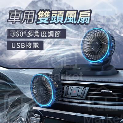 【雙頭吹風💨】車用雙頭風扇 車用前座風扇 車用風扇 前座風扇 USB車用風扇 USB風扇 風扇
