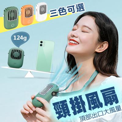 輕量級多功能迷你頸掛風扇 (三色任選) (6.2折)