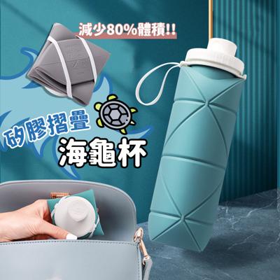 【節省80%空間💥】海龜杯 矽膠摺疊杯 海龜水杯 矽膠摺疊水杯 摺疊水壺 摺疊水瓶 矽膠水壺