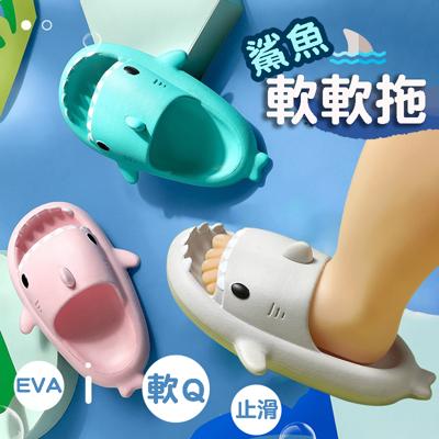 【可愛小鯊魚🦈】鯊魚拖鞋 兒童拖鞋 小孩拖鞋 可愛造型拖鞋 室內拖 拖鞋 外出拖鞋 EVA材質