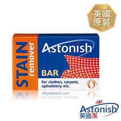 【Astonish英國潔】速效去污衣物去漬皂 (7折)