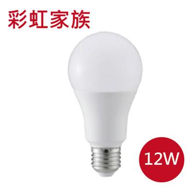【彩虹家族】LED12W球泡燈.黃/白 (3.9折)