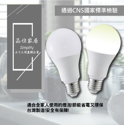 【彩虹家族】LED13W燈泡.黃/白 (4.8折)