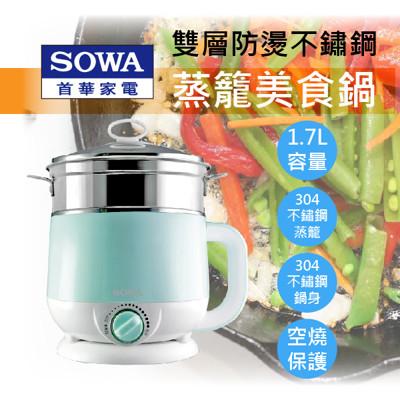 【首華SOWA】1.7公升不鏽鋼美食鍋(SPK-KY1502M) (7.5折)