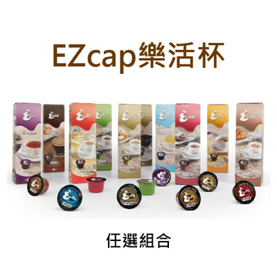 【EZcap樂活杯】綜合咖啡膠囊任選組合(2017/07/28有效) (5.2折)