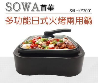【首華SOWA】多功能日式火烤兩用鍋(SHL-KY2001) (2.7折)
