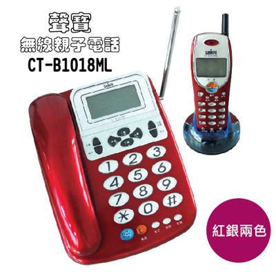 聲寶無線親子電話.就算雙手忙碌也OK.CT-B1018ML (5折)
