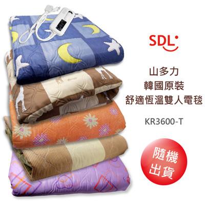 【山多力SDL】韓國原裝.健康雙人電毯.(NHB-306T) (5.6折)