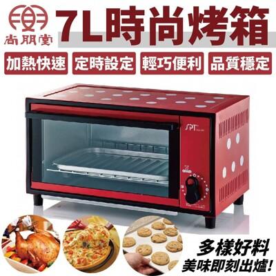 【尚朋堂 7L時尚烤箱】烘焙烤箱 家用烤箱 營業用烤箱 (5折)