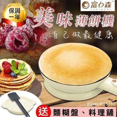 日本富力森furimori美味薄餅機春卷皮 煎餅鍋 春餅機 烙餅機 電餅鐺 蛋捲 (4.7折)